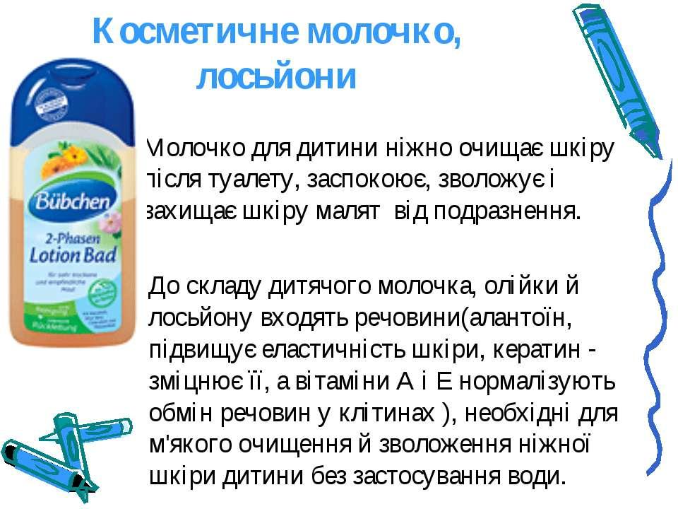 Косметичне молочко, лосьйони Молочко для дитини ніжно очищає шкіру після туал...