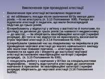 Виключення при проведенні атестації Виключення при атестації встановлено педа...