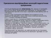 Присвоєння кваліфікаційних категорій педагогічним працівникам Атестація педпр...