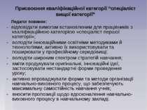 """Присвоєння кваліфікаційної категорії """"спеціаліст вищої категорії"""" Педагог пов..."""