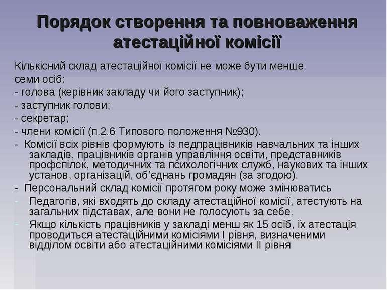 Порядок створення та повноваження атестаційної комісії Кількісний склад атест...