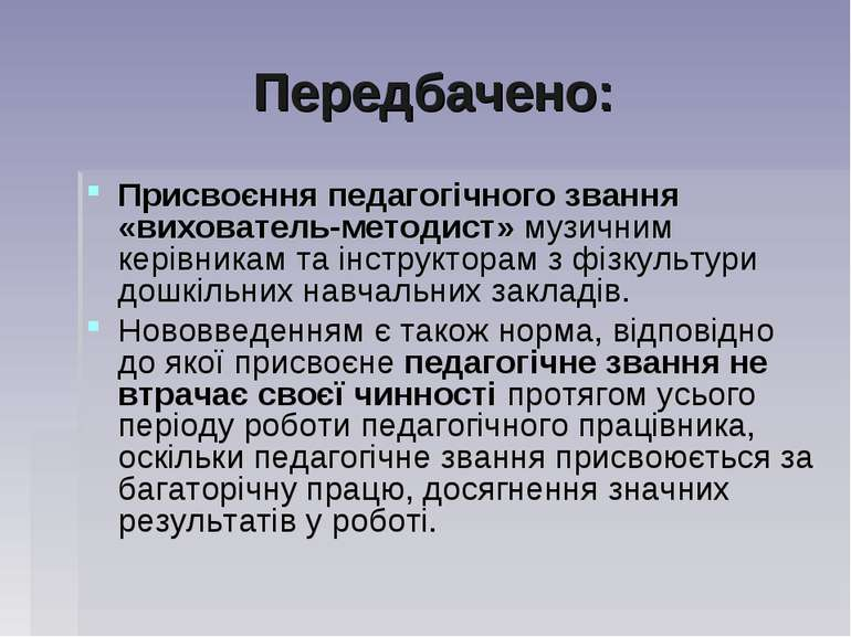 Передбачено: Присвоєння педагогічного звання «вихователь-методист» музичним к...