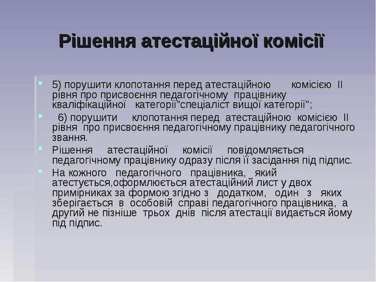 Рішення атестаційної комісії 5) порушити клопотання перед атестаційною комісі...