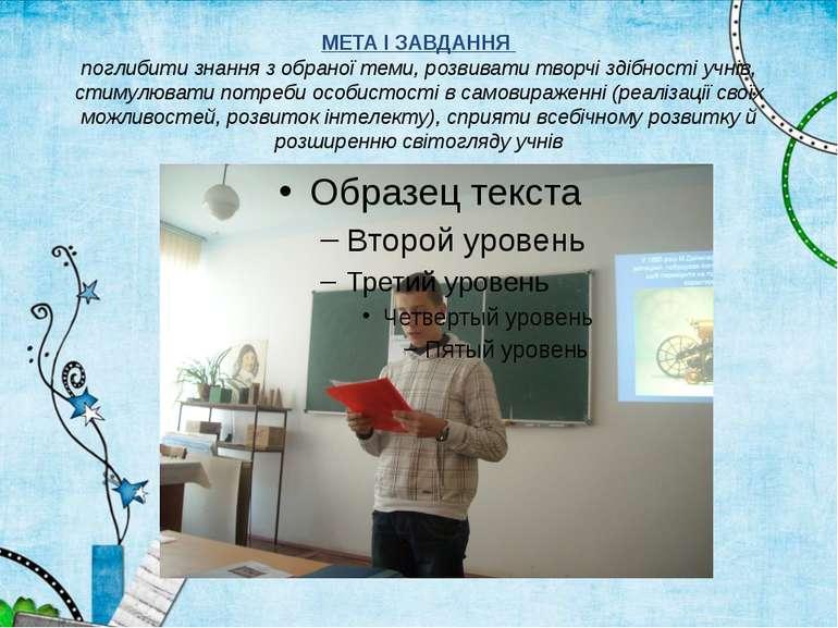 МЕТА І ЗАВДАННЯ поглибити знання з обраної теми, розвивати творчі здібності у...