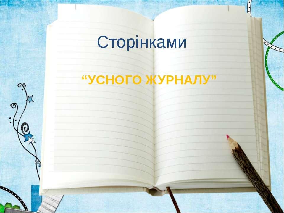 """Сторінками """"УСНОГО ЖУРНАЛУ"""""""