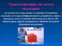 Трансплантація, як метод лікування застосовується виключно за наявності медич...