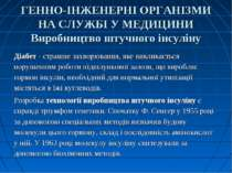 ГЕННО-ІНЖЕНЕРНІ ОРГАНІЗМИ НА СЛУЖБІ У МЕДИЦИНИ Виробництво штучного інсуліну ...