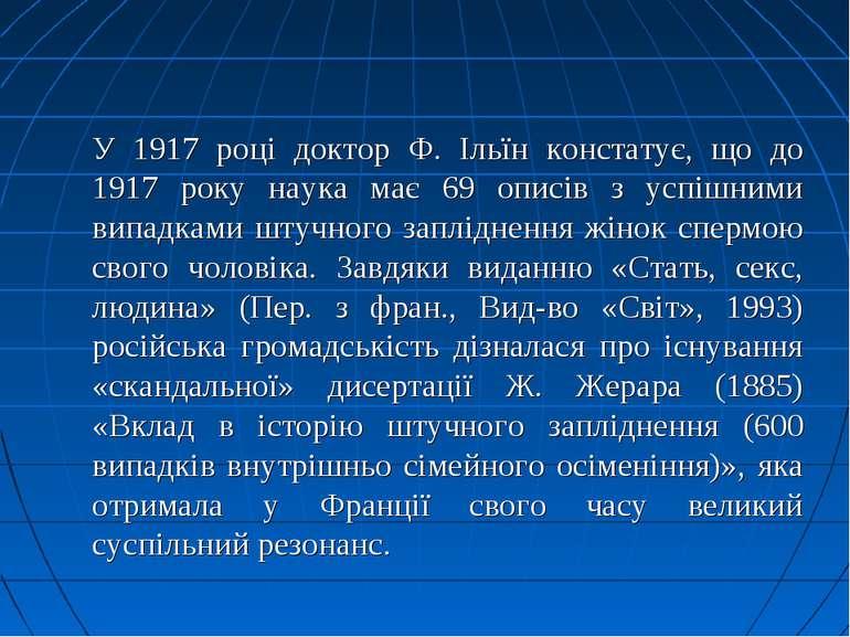 У 1917 році доктор Ф. Ільїн констатує, що до 1917 року наука має 69 описів з ...