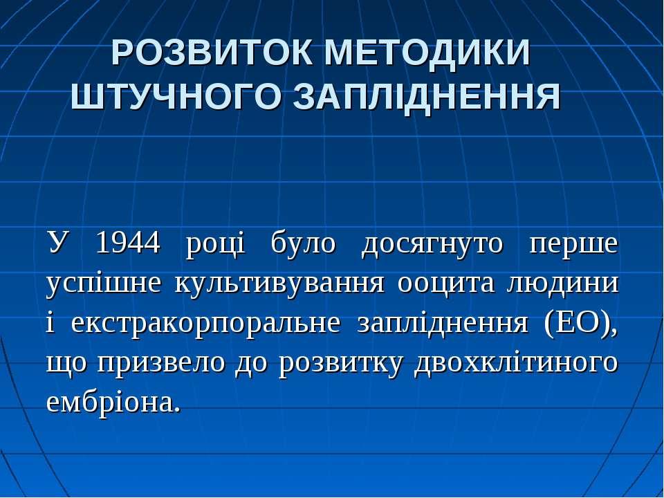 РОЗВИТОК МЕТОДИКИ ШТУЧНОГО ЗАПЛІДНЕННЯ У 1944 році було досягнуто перше успіш...