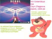 На эмблемі Сеула зображено візерунок samtaeguk. Samtaeguk – традиційний візер...