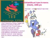 ХVІ Олімпійські ігри Атланта (США), 1996 рік Основа емблеми - факел, зроблени...