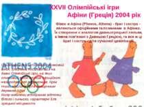 Фівос и Афіна (Phevos, Athena) - брат і сестра – являються офіційними талісма...