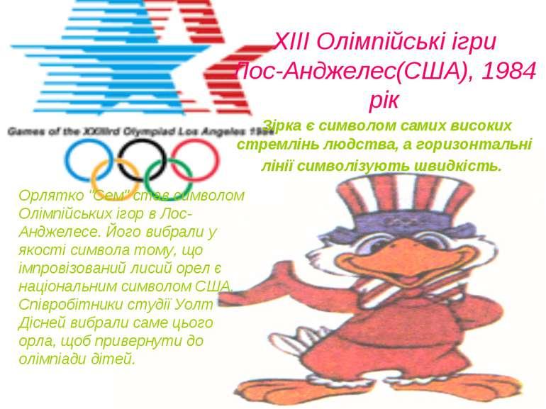 ХІІІ Олімпійські ігри Лос-Анджелес(США), 1984 рік Зірка є символом самих висо...
