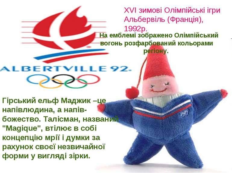 На емблемі зображено Олімпійський вогонь розфарбований кольорами регіону. Гір...