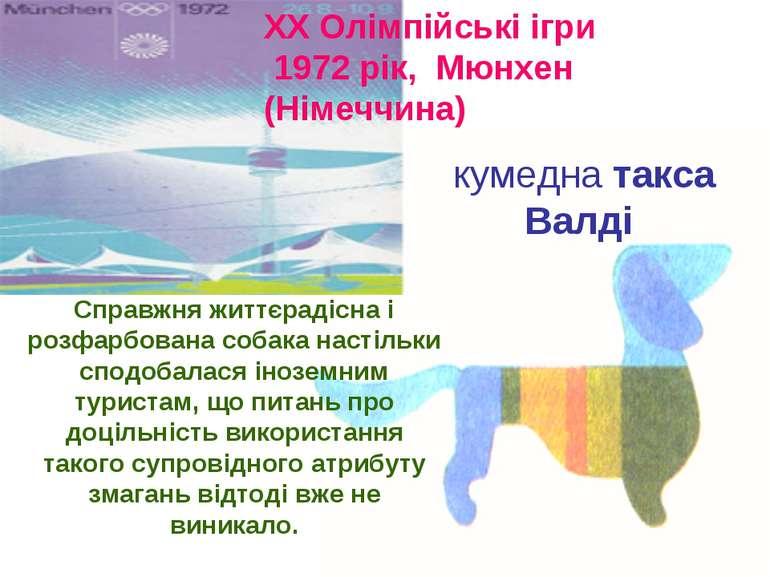 кумедна такса Валді Справжня життєрадісна і розфарбована собака настільки спо...