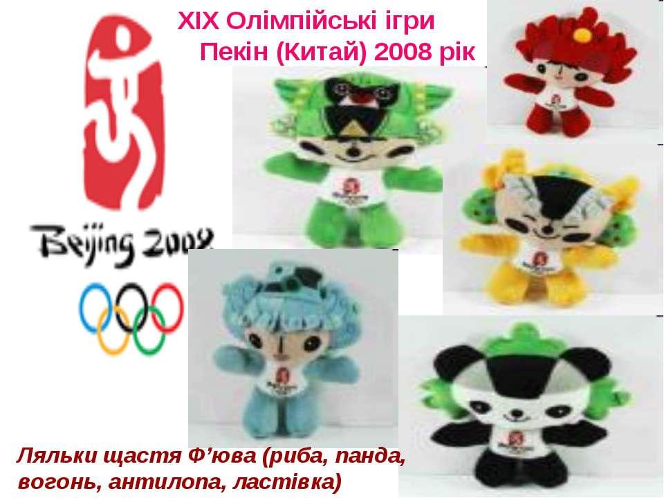 ХІХ Олімпійські ігри Пекін (Китай) 2008 рік Ляльки щастя Ф'юва (риба, панда, ...