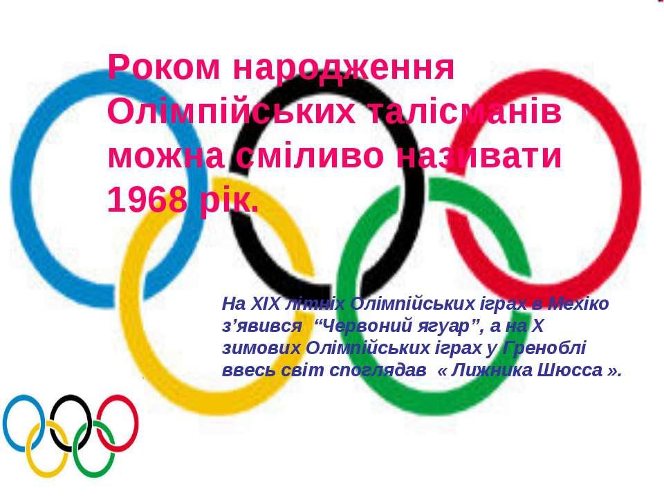 Роком народження Олімпійських талісманів можна сміливо називати 1968 рік. На ...