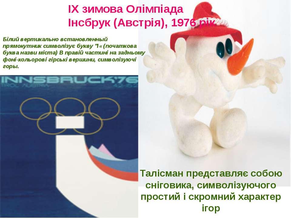 Талісман представляє собою сніговика, символізуючого простий і скромний харак...