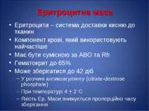 Еритроцитна маса Еритроцити – система доставки кисню до тканин Компонент кров...