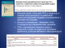 Використання rVIIa при ППК у пацієнтів з тяжкою коагулопатією та емболією нав...