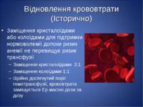 Відновлення крововтрати (Історично) Заміщення кристалоїдами або колоїдами для...
