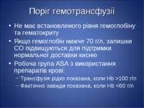 Поріг гемотрансфузії Не має встановленого рівня гемоглобіну та гематокриту Як...