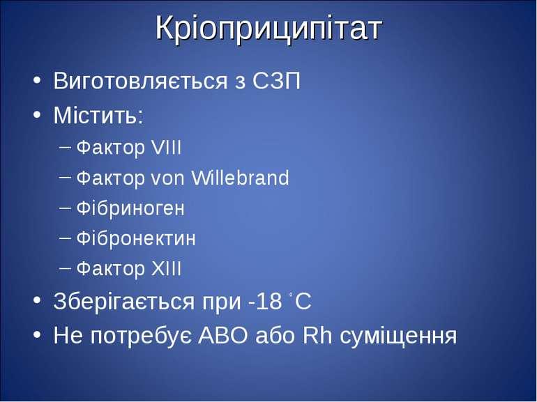 Кріоприципітат Виготовляється з СЗП Містить: Фактор VIII Фактор von Willebran...