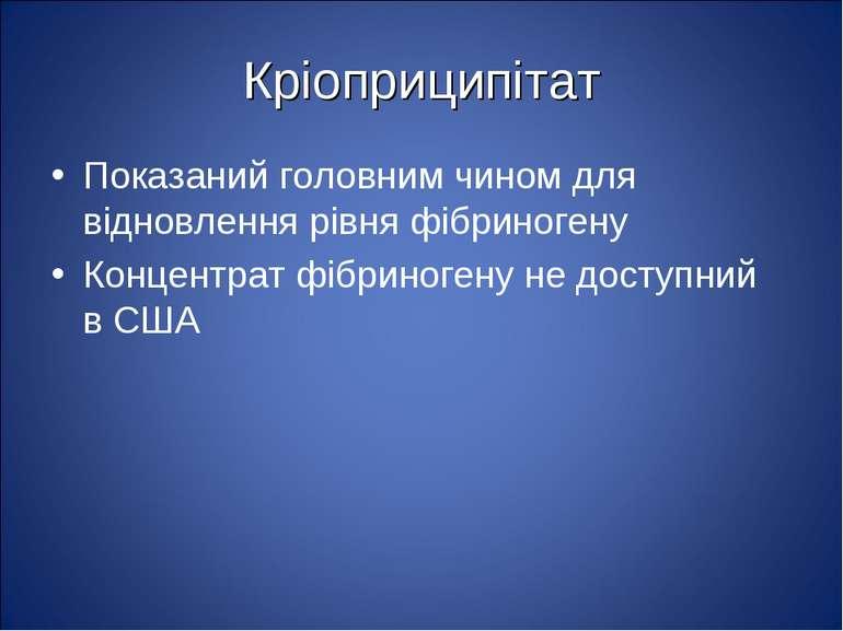 Кріоприципітат Показаний головним чином для відновлення рівня фібриногену Кон...