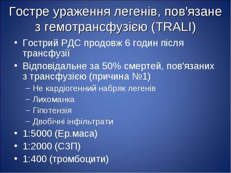 Гостре ураження легенів, пов'язане з гемотрансфузією (TRALI) Гострий РДС прод...