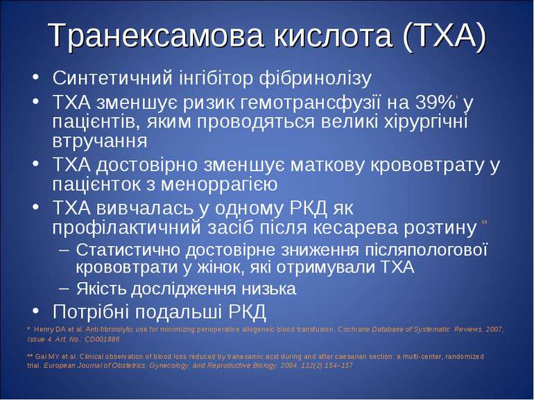 Транексамова кислота (TXA) Синтетичний інгібітор фібринолізу TXA зменшує ризи...