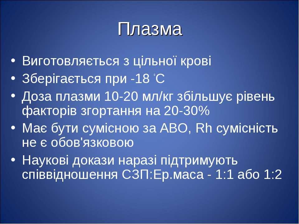 Плазма Виготовляється з цільної крові Зберігається при -18 °C Доза плазми 10-...