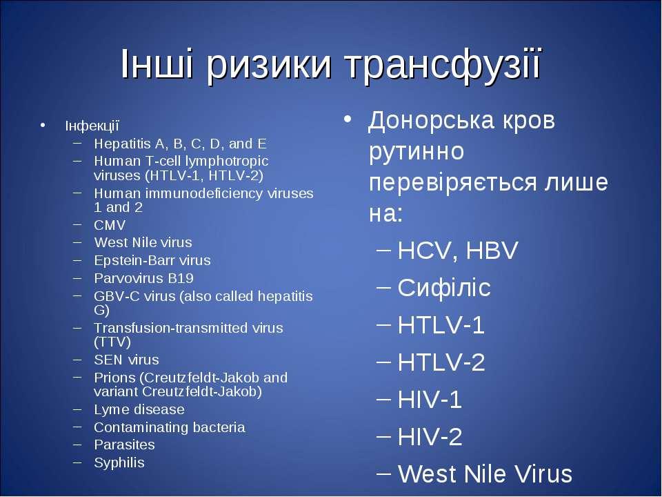 Інші ризики трансфузії Інфекції Hepatitis A, B, C, D, and E Human T-cell lymp...