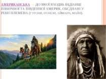 АМЕРИКАНСЬКА — ДО ЯКОЇ ВХОДЯЬ ІНДІАНЦІ ПІВНІЧНОЇ ТА ПІВДЕННОЇ АМЕРИК, ОБЄДНАН...