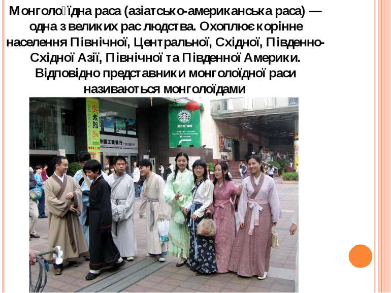 Монголо їдна раса (азіатсько-американська раса) — одна з великих рас людства....