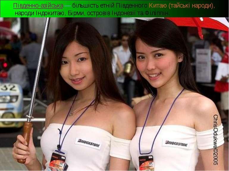 Південно-азійська — більшість етній Південного Китаю (тайські народи), народи...