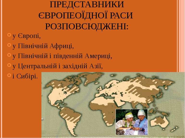 ПРЕДСТАВНИКИ ЄВРОПЕОЇДНОЇ РАСИ РОЗПОВСЮДЖЕНІ: у Європі, у Північній Африці, у...