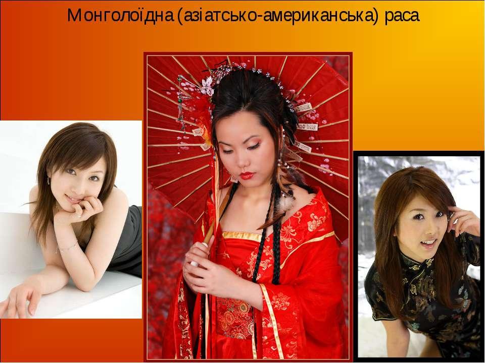 Монголоїдна (азіатсько-американська) раса