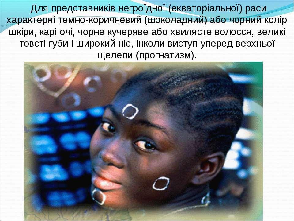 Для представників негроїдної (екваторіальної) раси характерні темно-коричневи...