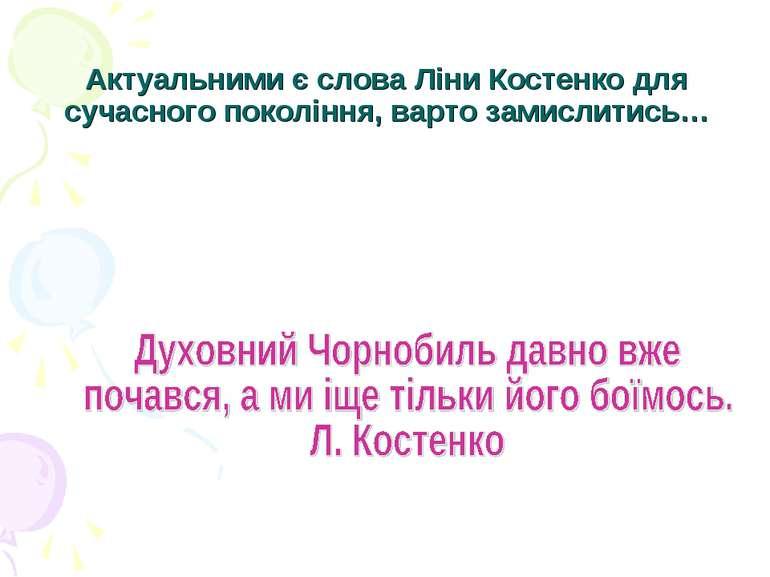 Актуальними є слова Ліни Костенко для сучасного покоління, варто замислитись…