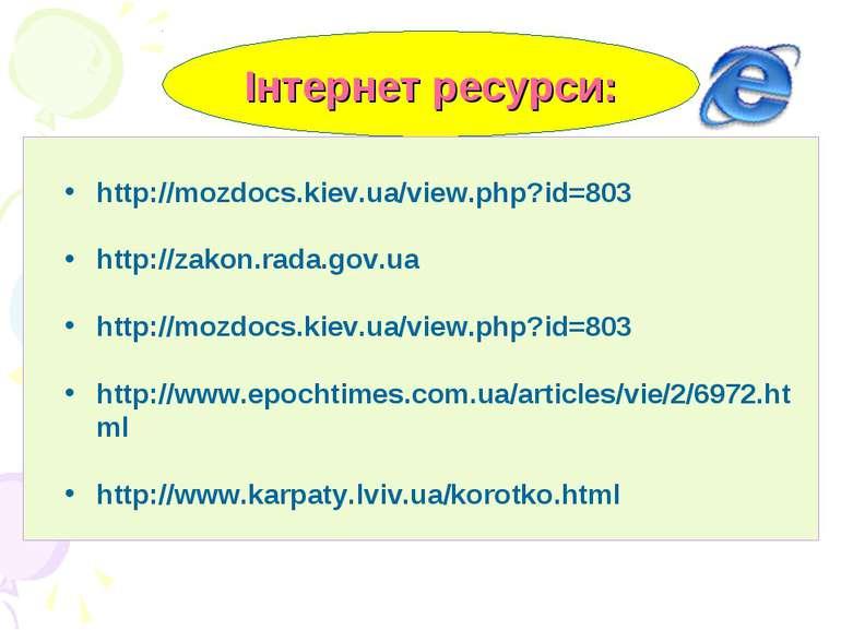 Інтернет ресурси: http://mozdocs.kiev.ua/view.php?id=803 http://zakon.rada.go...