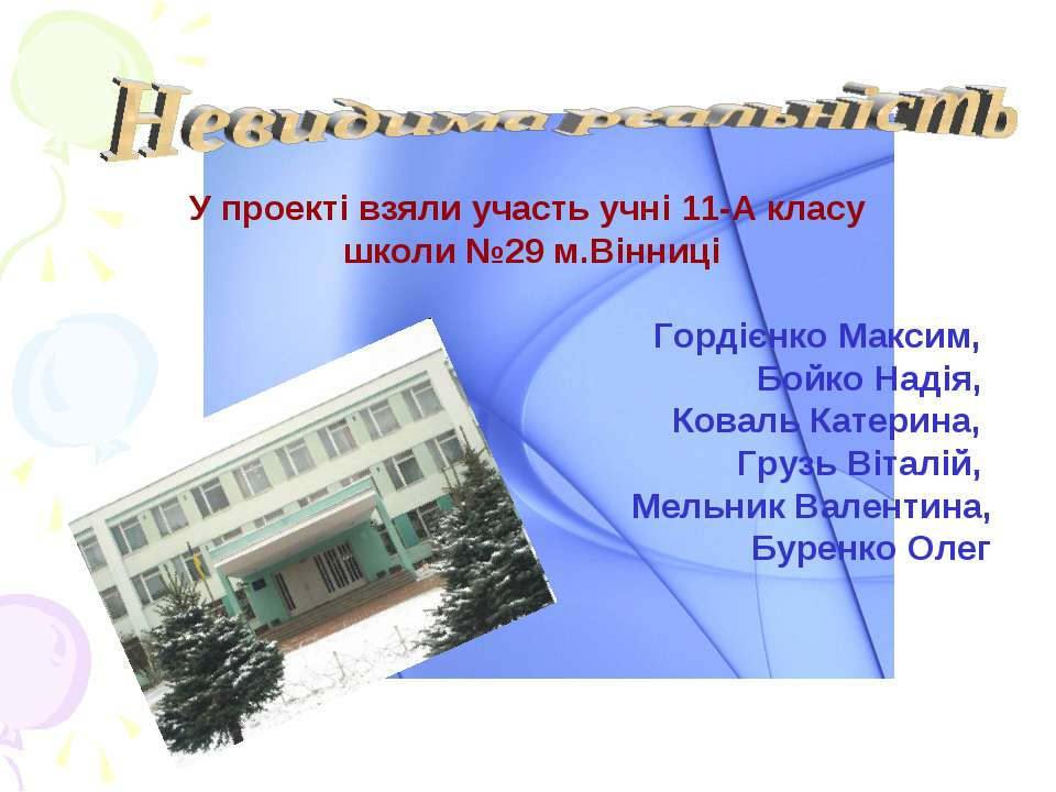 У проекті взяли участь учні 11-А класу школи №29 м.Вінниці Гордієнко Максим, ...