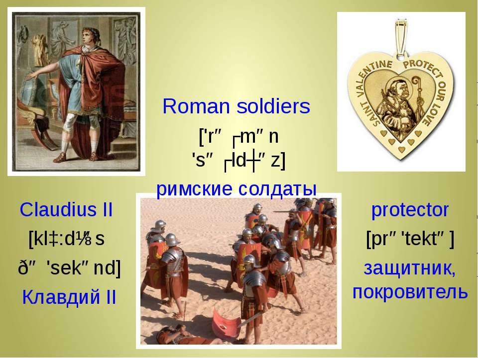 protector [prə'tektə] защитник, покровитель Claudius II [klɔ:dɪəs ðə 'sekənd]...