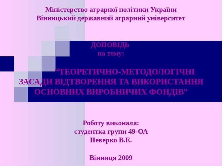 Міністерство аграрної політики України Вінницький державний аграрний універси...