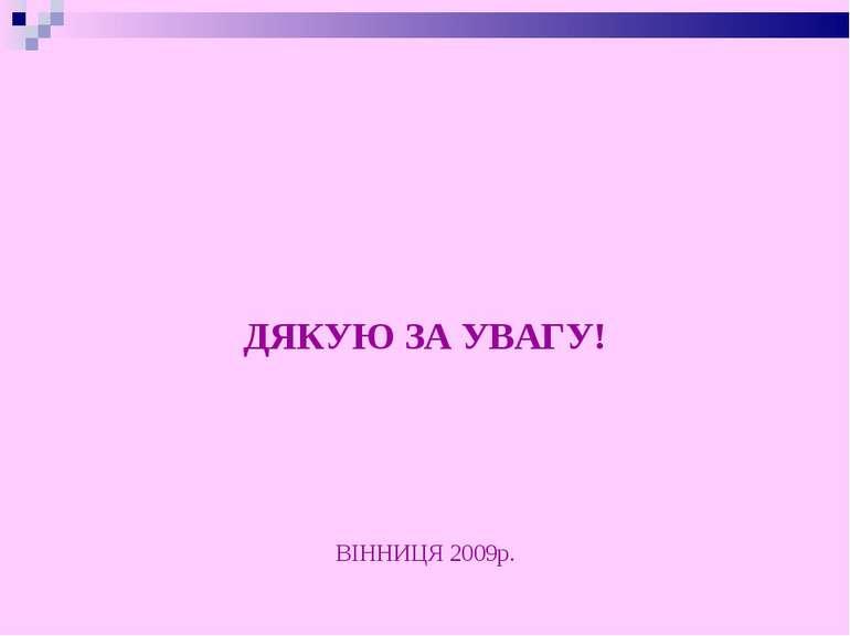 ДЯКУЮ ЗА УВАГУ! ВІННИЦЯ 2009р.