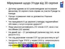 Міркування щодо Угоди від 30 серпня Дотепер єдиним за 6,5 років випадком заст...