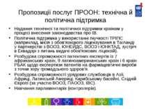 Пропозиції послуг ПРООН: технічна й політична підтримка Надання технічної та ...