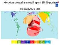 Кількість людей у віковій групі 15-49 років, які живуть з ВІЛ