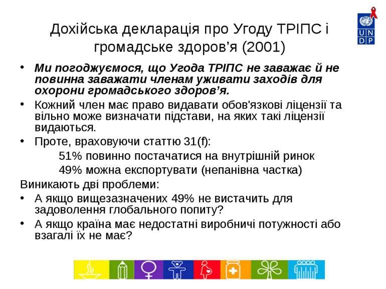 Дохійська декларація про Угоду ТРІПС і громадське здоров'я (2001) Ми погоджує...