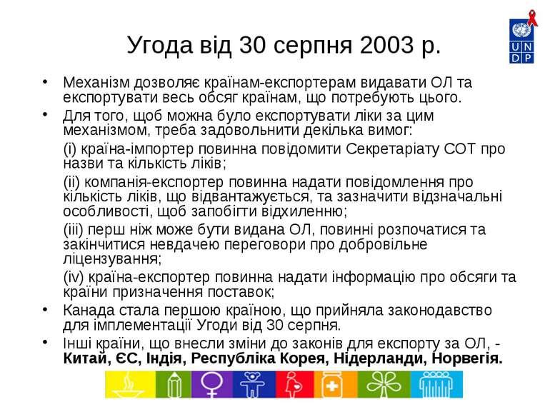 Угода від 30 серпня 2003 р. Механізм дозволяє країнам-експортерам видавати ОЛ...