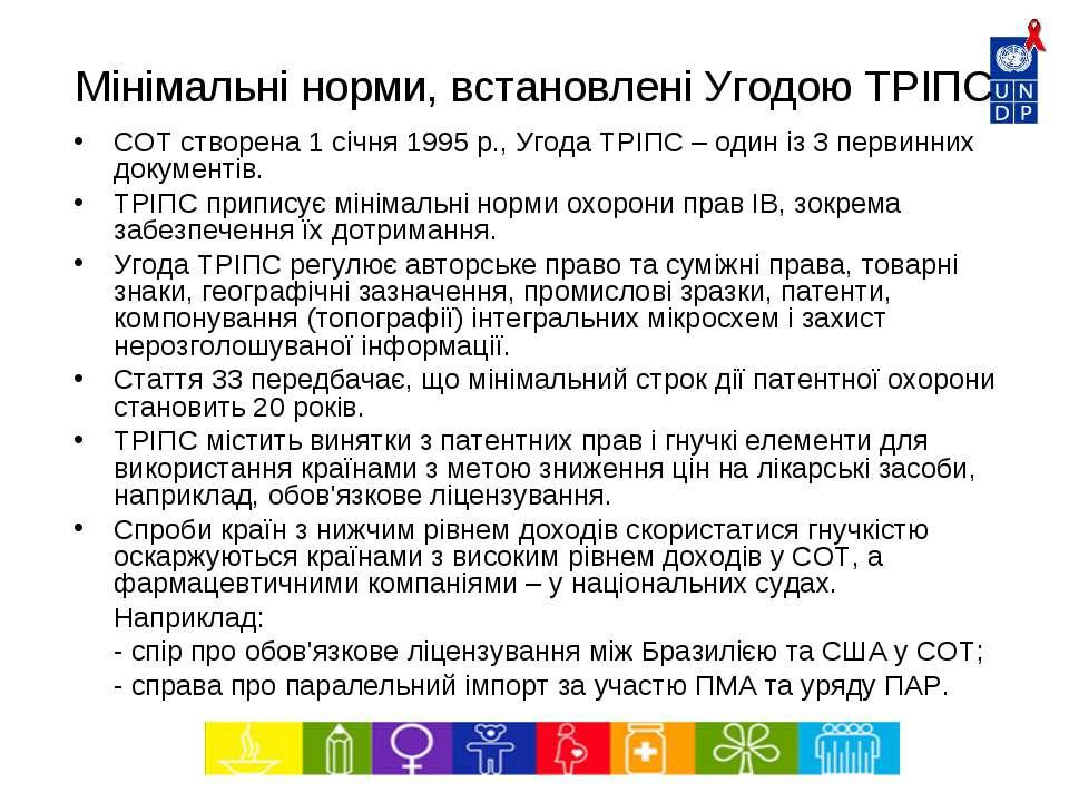 Мінімальні норми, встановлені Угодою ТРІПС СОТ створена 1 січня 1995 р., Угод...
